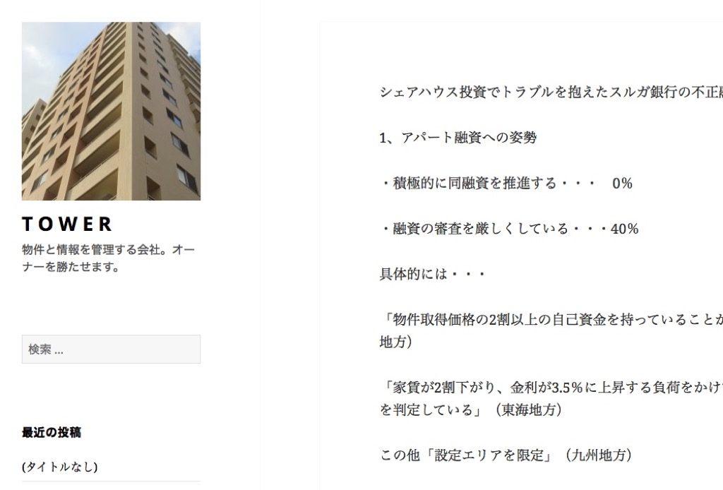 タワーブログ