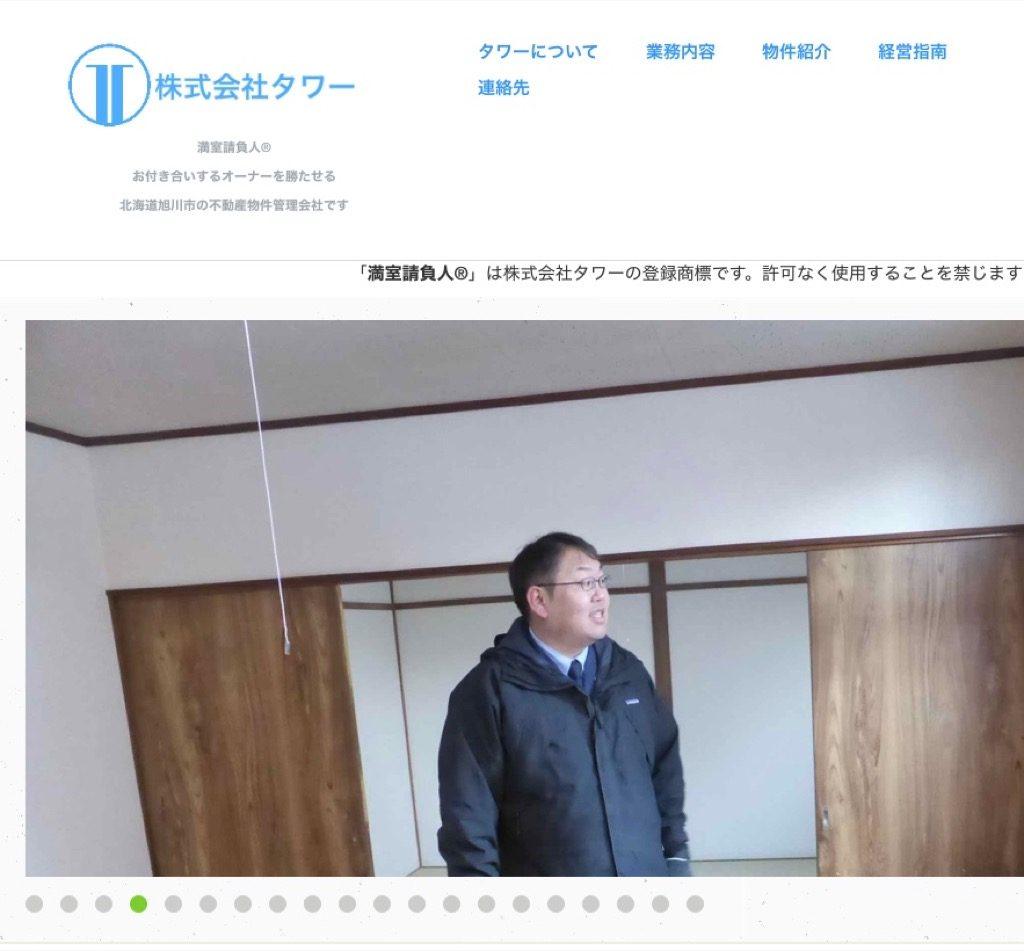 株式会社タワーホームページ